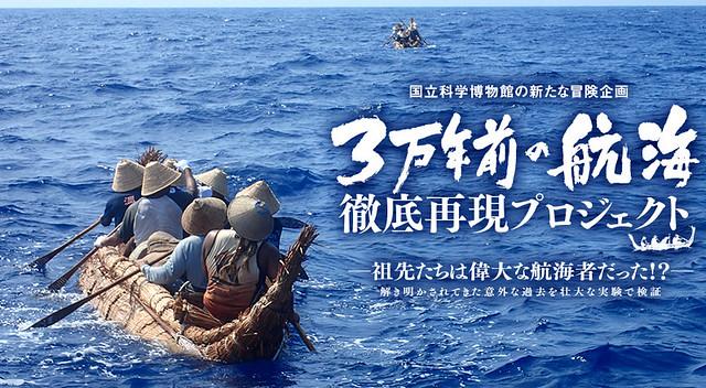 日本的國立科學博物館,正在進行從台灣跨海航向琉球群島的草船計畫。圖片來源:国立科学博物馆。