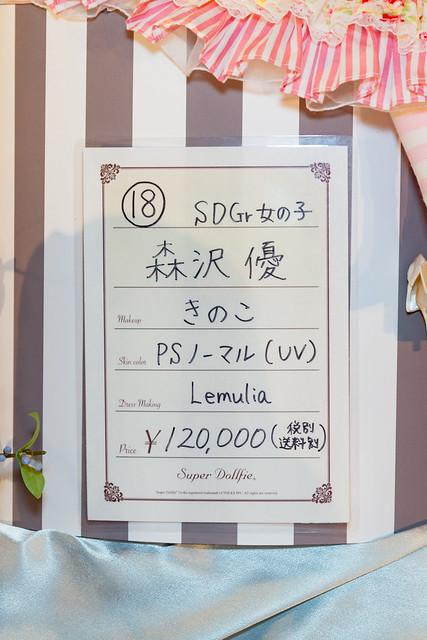 HTドルパ名古屋6ワンオフ 森沢優