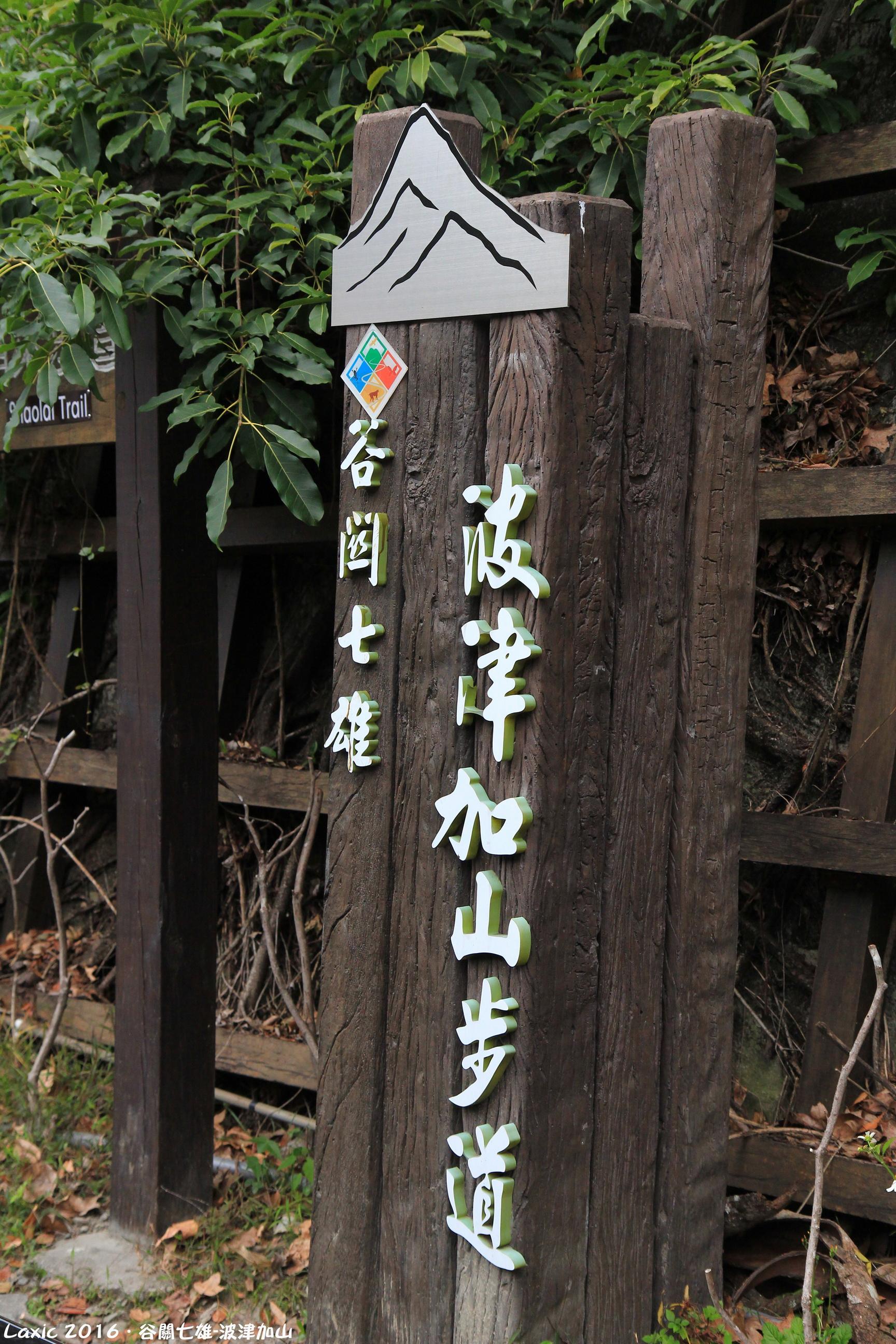 2016.02 谷關七雄-波津加山