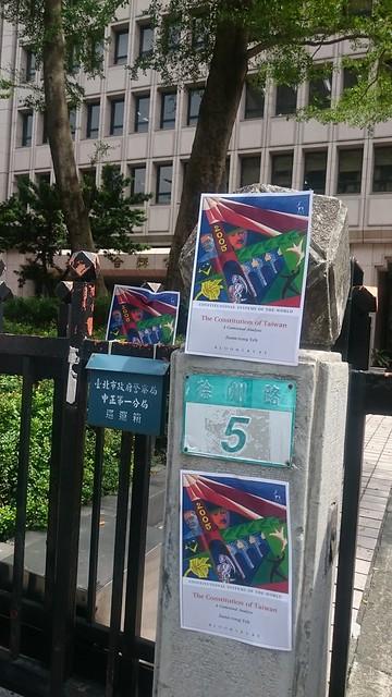 內政部大門與門牌遭自救會民眾貼滿葉俊榮著作封面。攝影:賴品瑀