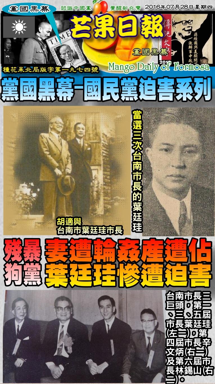 160728芒果日報--黨國黑幕--妻遭輪姦產遭佔,葉廷珪慘遭迫害