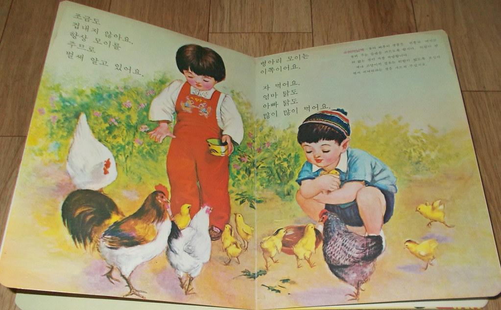 Korean Books For Kids | Kids MatttroyKorean Toddler Books