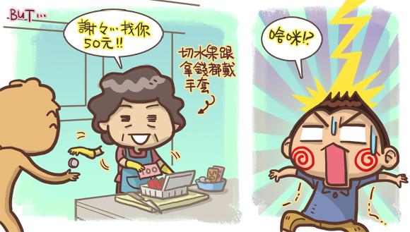 香港人移民台灣生活3