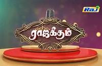 Raja Geetham Episode 34   RajTV Raja Geetham 21-12-2014