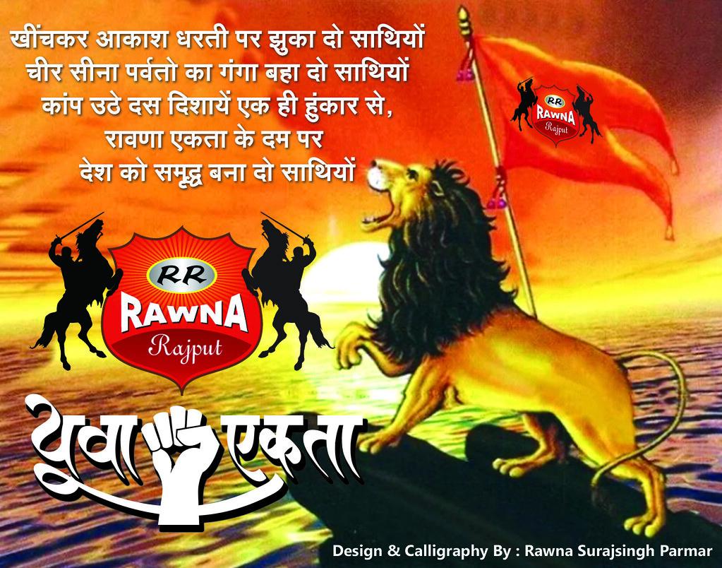 Most Inspiring Wallpaper Logo Rajput - 16217568236_17feaf63f4_b  Pic_174313.jpg