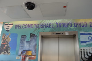 Welcome to Israel. | by bibimpapp