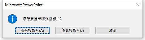PowerPoint 轉 JPG 檔案-2