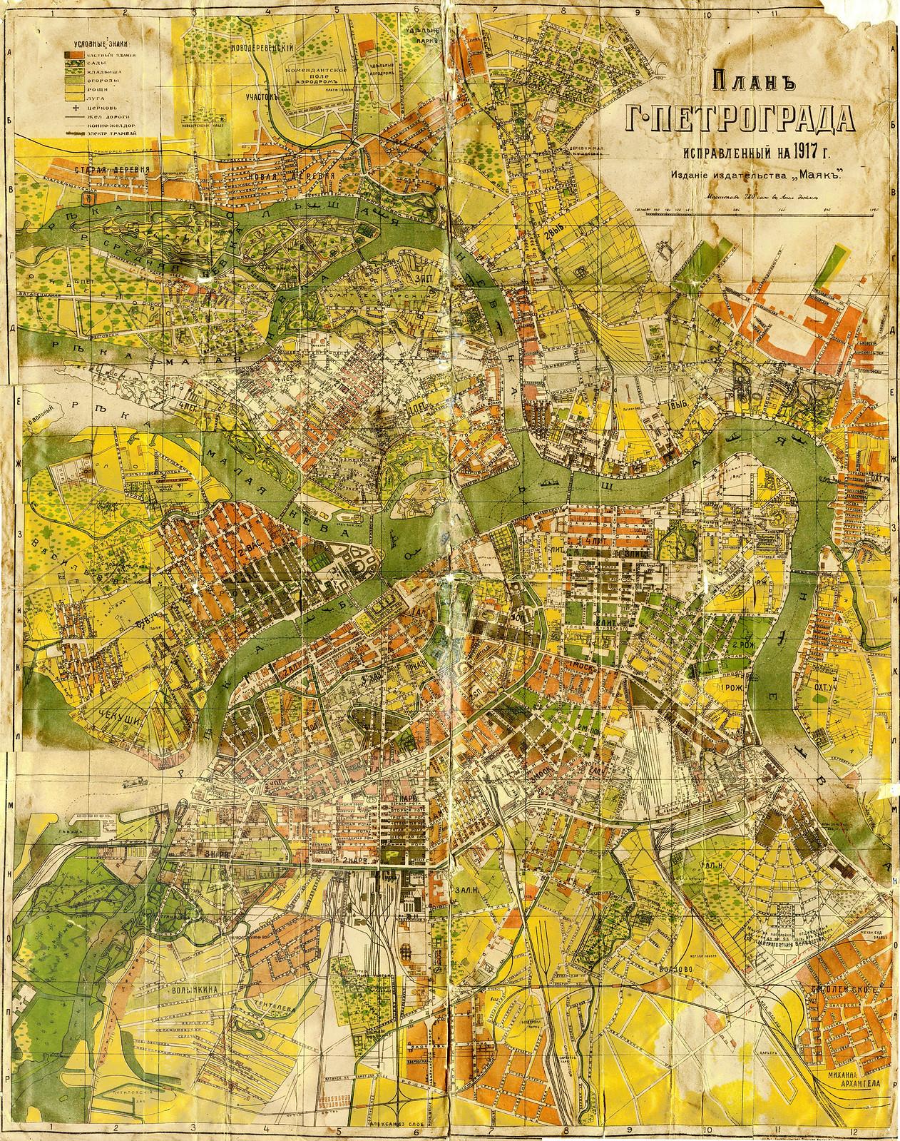 1917. План Петрограда, исправленный на 1916