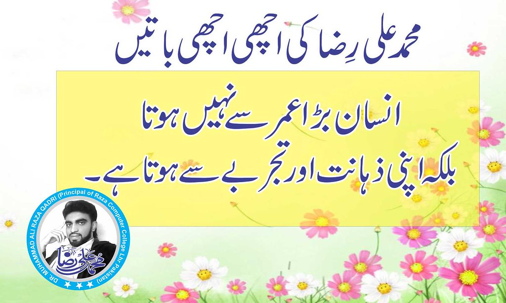 Urdu Beautiful Quotes Motivational Quotes Brainyquote I Flickr