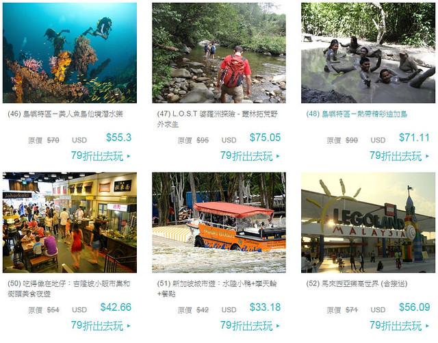 KKday聰明省事又省錢的自助旅行新平台:  可訂購全球tour、旅遊景點票券、機場接送 @amarylliss。艾瑪[隨處走走]