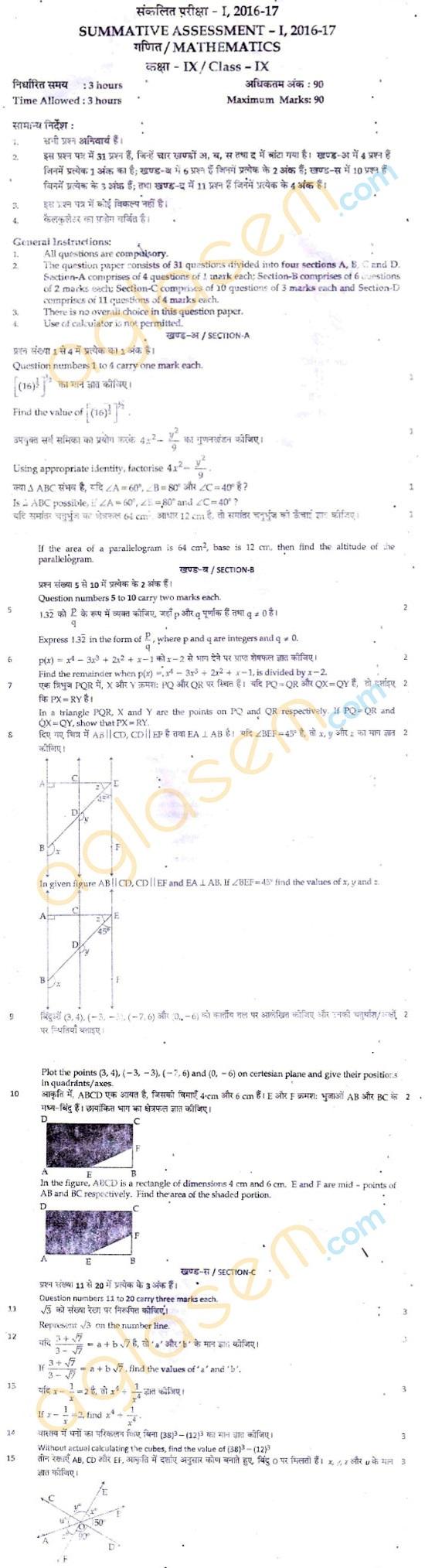 CBSE Class 09 SA1 Question Paper – Maths – AglaSem Schools