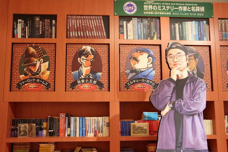 GAMF Museum, Tottori, Japan