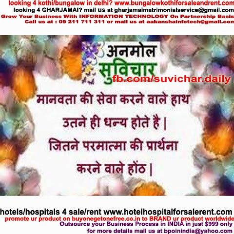 Service Of Humanity Quotes In Hindi Via Blogger Ifttt17w Flickr