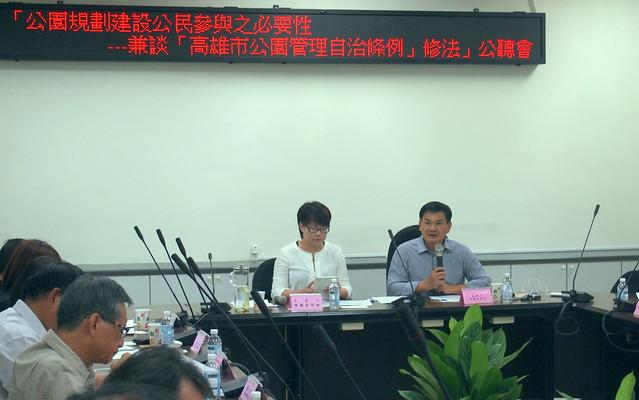市議員陳信瑜和吳益政召開公聽會,討論公園管理自治條例修法問題。攝影:李育琴