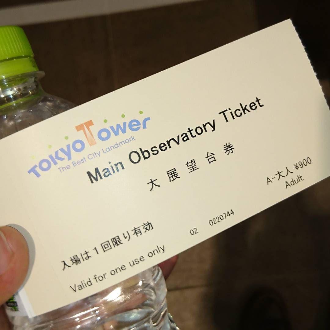 東京タワーの展望台へ