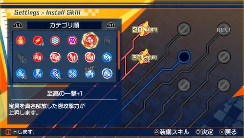 Fate_Extella_System_Install_Skill_01