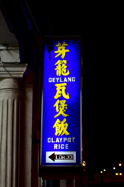 The famous Geylang Claypot Rice located in Lorong 33, Geylang