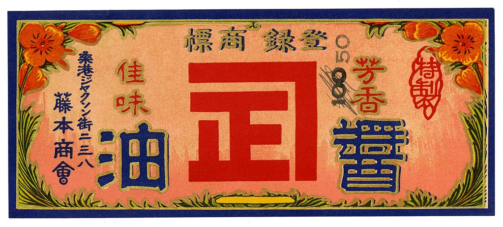 Chinese language label, Lehmann Printing and Lithographing Co. | by California Historical Society Digital Collection