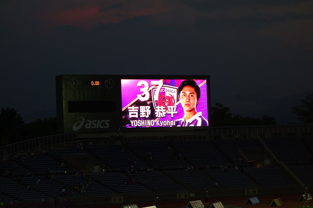 2016/08 J2第29節 京都vs町田 #16