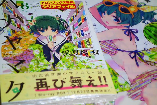 2016/08 ハナヤマタ第8巻
