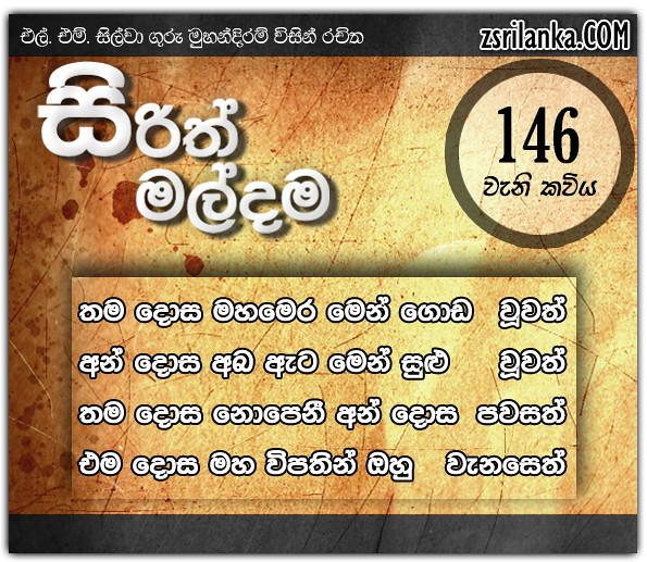 Sirith Maldama (146)