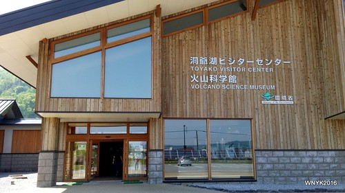 Toyako Visitors Center