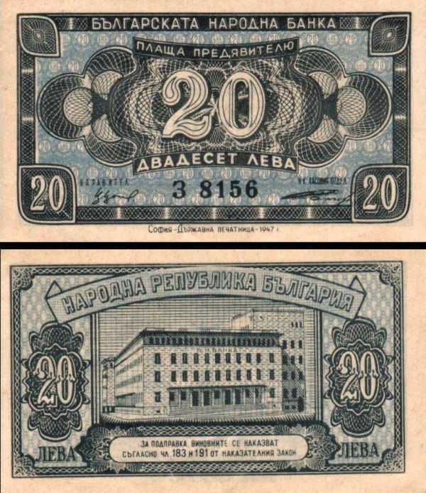 20 Leva Bulharsko 1947, P74a