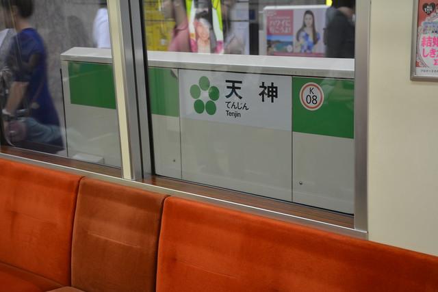 福岡市地下鉄 天神駅