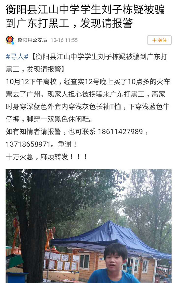 Left junior high school student in Hunan province to Guangzhou to find
