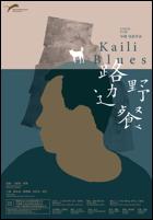 kaili blues 国内版