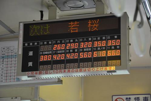 若桜鉄道 運賃表