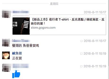 gogoro訊息