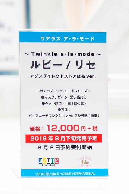 WF2016夏 アゾン ルビー/リセ DS限定Ver.