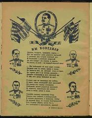 kostyor_1945_05_02