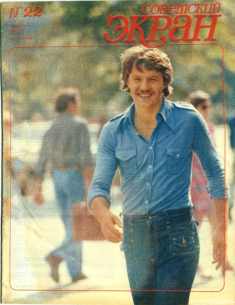 1981《苏联银幕》封面21