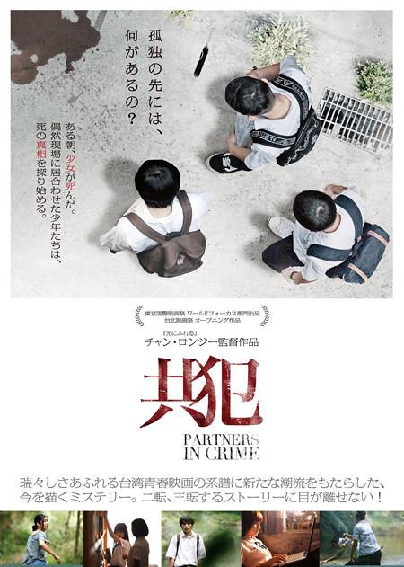 映画『共犯』( 英題 Partners in Crime )日本版ポスター