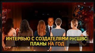 Интервью с создателями РусШВС