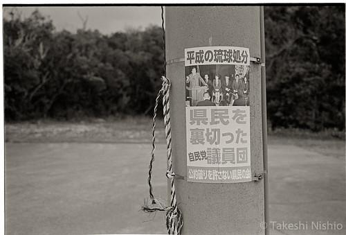 """県民を裏切った自民党議員団 /members of the Diet who betrayed Okinawan citizens, belonging to a party of """"The Liberal Democratic Party of Japan"""""""