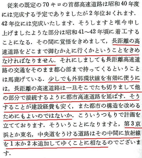 山田正男 東京都道路整備10カ年計画