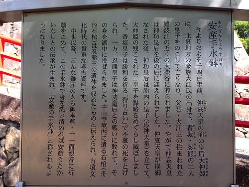 中山寺安産手水鉢