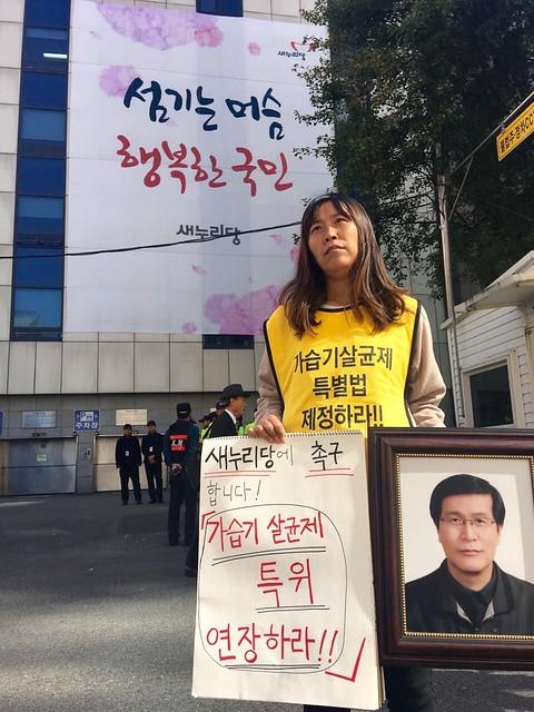 """201010_""""가습기살균제특위연장"""" 유족 김미란의 1인 시위"""