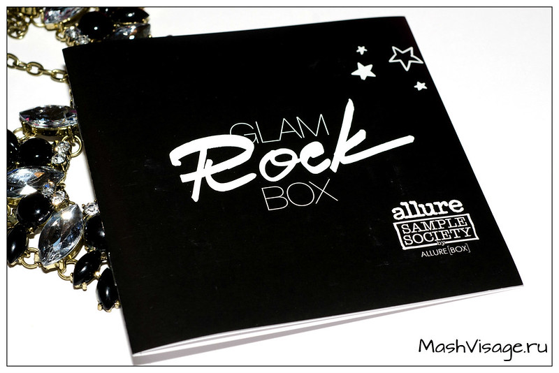 Черная коробочка Glambox (Allurebox) - Glam Rock Box