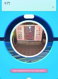 Pokémon GO所標示的地標,有些平常並不會注意。攝影:賴品瑀