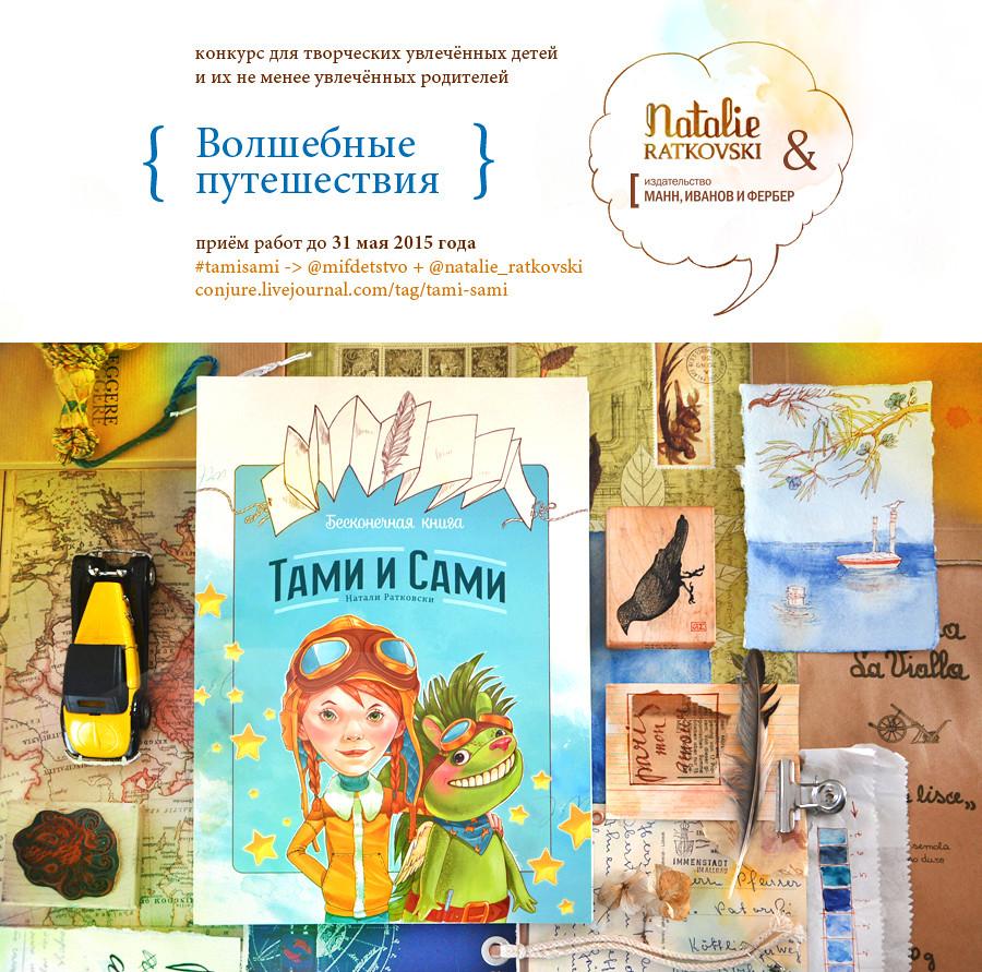 Конкурс Натали Ратковски и издательства МИФ