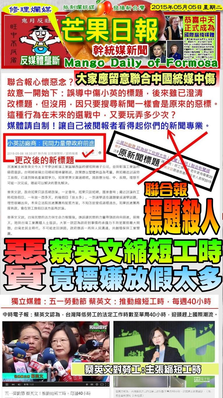 150505芒果日報--修理爛媒--蔡英文縮短工時,竟標嫌放假太多