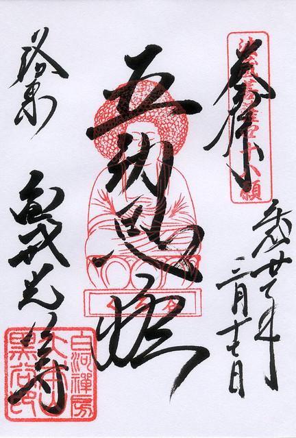 御朱印 五劫思惟/金戒光明寺(Konkai Komyo-ji Temple / Kyoto City) 2015/03/17