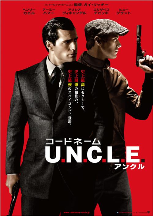 映画『コードネーム U.N.C.L.E.』日本版ポスター