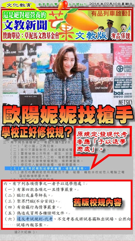 160710芒果日報--文教新聞--歐陽妮妮找槍手,學校正好修校規