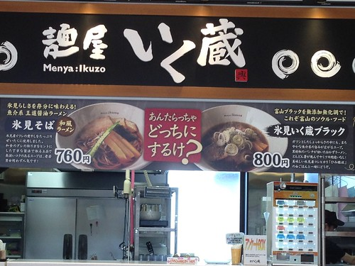 toyama-himi-menya-ikuzo-menu