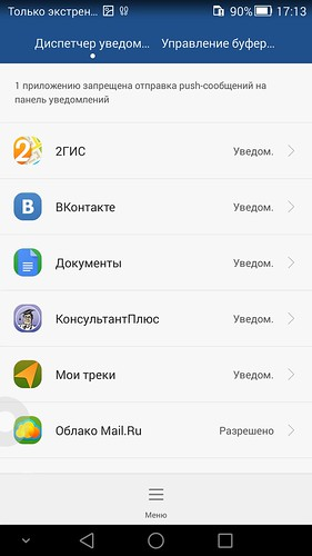 Screenshot_2015-03-27-17-13-38
